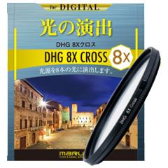 マルミ DHG 8Xクロス 77ミリ