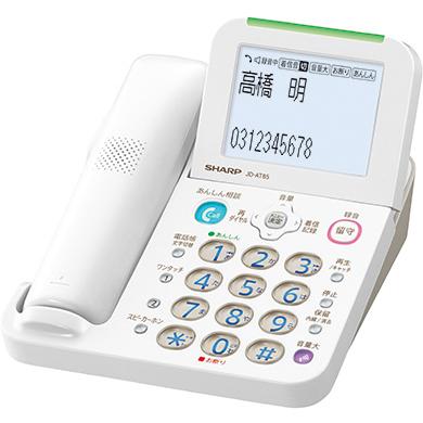 シャープ JD-AT85C [デジタルコードレス電話機 ホワイト系]
