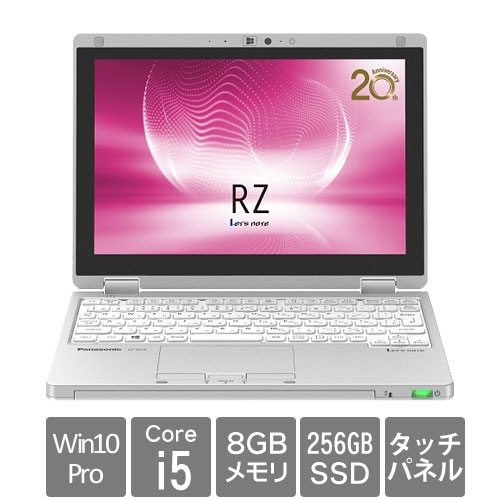 パナソニック CF-RZ6EDPQS [Let's note RZ6 法人モデル(i5/8/256/10P)] ビジネスPC