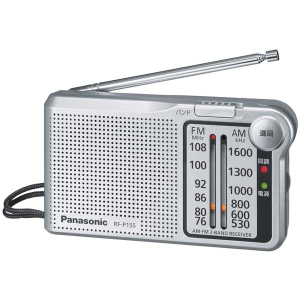 パナソニック RF-P155-S [FM/AM 2バンドレシーバー (シルバー)]