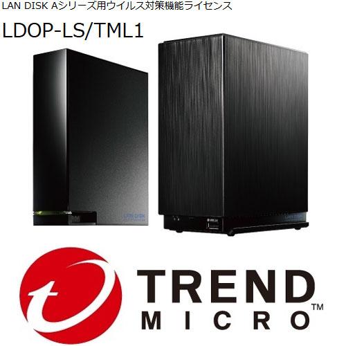 アイオーデータ LDOP-LS/TML1 [LAN DISK Aシリーズ用ウイルス対策機能ライセンス]