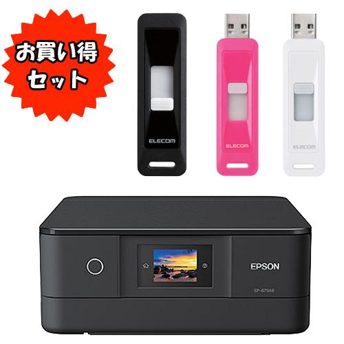 8GB USBメモリ 3本セット  EP-879AB