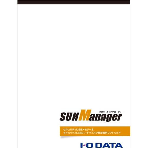 アイオーデータ SUHM [セキュリティUSBメモリー&USBハードディスク管理者用ソフトウェア]