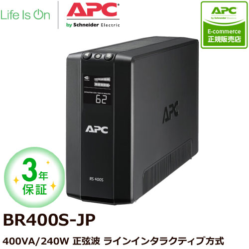 APC ★8ポート・スイッチングハブプレゼント★BACK-UPS BR400S-JP [RS 400VA Sinewave Battery Backup 100V]