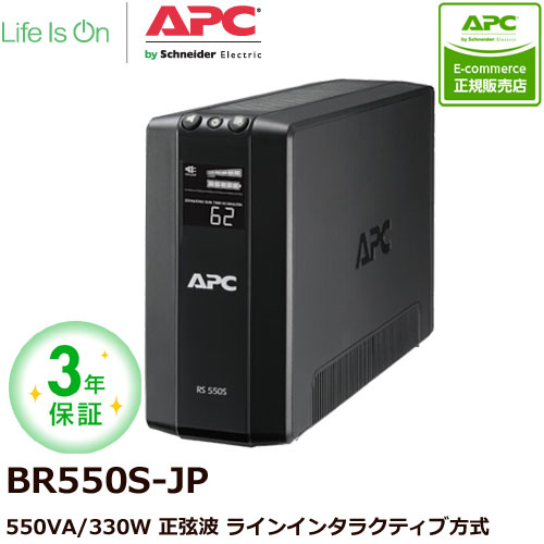 APC ★8ポート・スイッチングハブプレゼント★BACK-UPS BR550S-JP [RS 550VA Sinewave Battery Backup 100V]