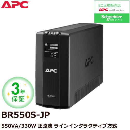 APC BACK-UPS BR550S-JP [RS 550VA Sinewave Battery Backup 100V]