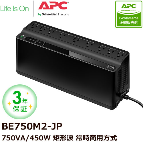 APC BACK-UPS BE750M2-JP [ES 750 9 Outlet 750VA 2 USB 100V]