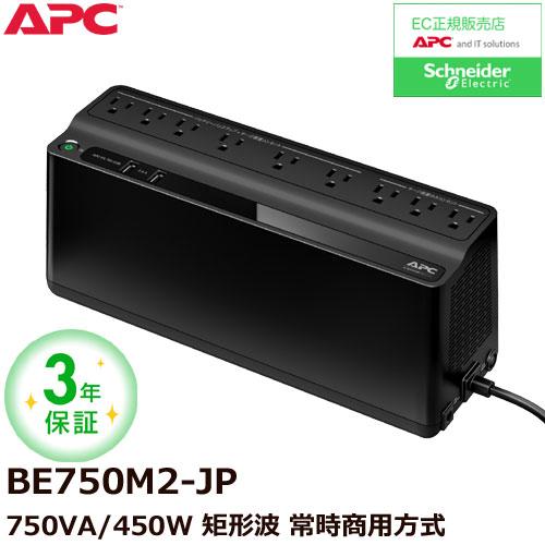 BACK-UPS BE750M2-JP [ES 750 9 Outlet 750VA 2 USB 100V]