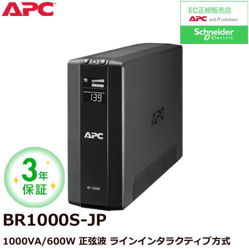 APC BACK-UPS BR1000S-JP [RS 1000VA Sinewave Battery Backup 100V]