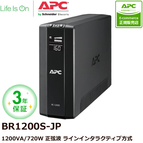 APC BACK-UPS BR1200S-JP [RS 1200VA Sinewave Battery Backup 100V]