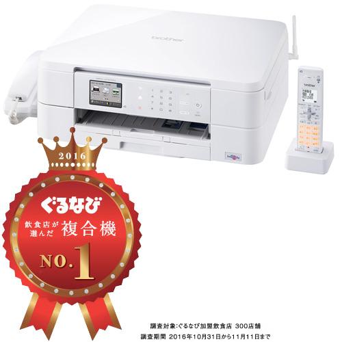 ブラザー PRIVIO MFC-J737DN [A4インクジェット複合機/FAX/6/12ipm/子機1]
