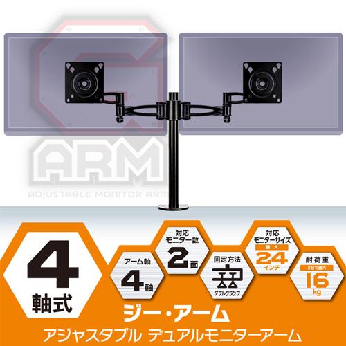 G-ARM UPC-GM24BK [4軸式アジャスタブルデュアルモニターアーム]
