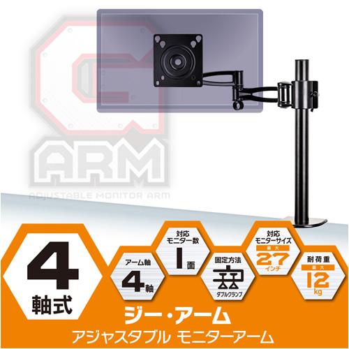 G-ARM UPC-GM14BK [4軸式アジャスタブルモニターアーム]