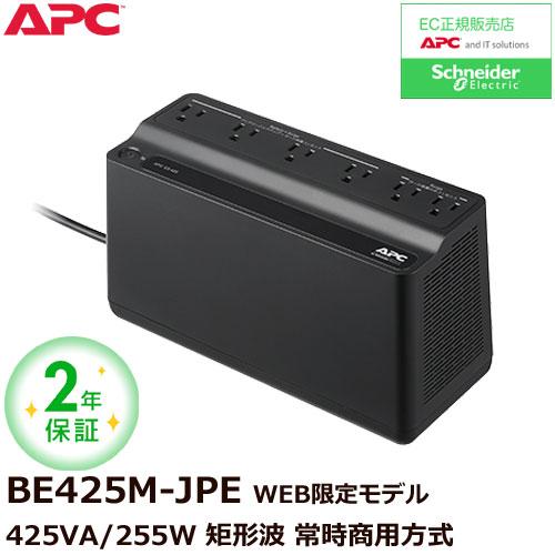 APC ES 425 BE425M-JP E [2年保証モデル]