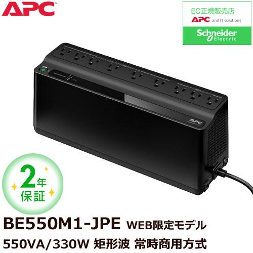 APC ES 550  BE550M1-JP E [2年保証モデル]