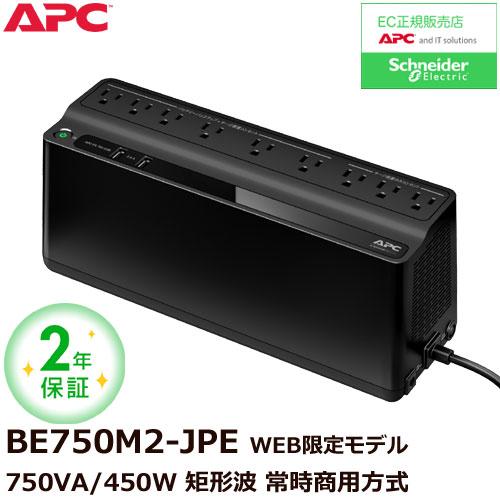 APC ES 750 BE750M2-JP E [2年保証モデル]