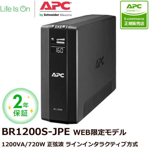 RS 1200 BR1200S-JP E [2年保証モデル]