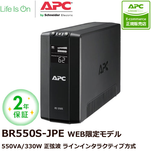 APC RS 550 BR550S-JP E [2年保証モデル]