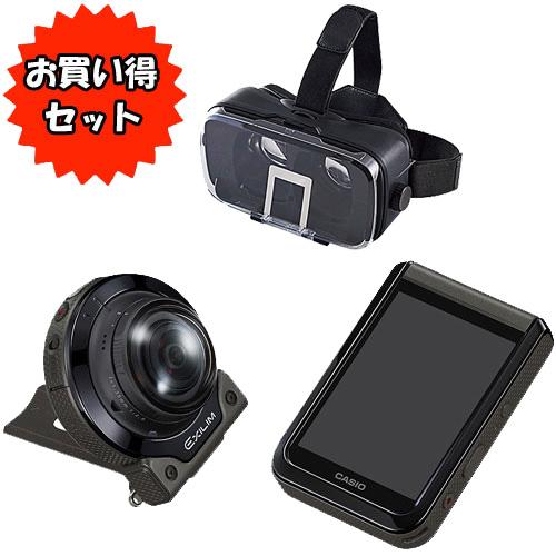 ★VRグラスプレゼント★EXILIM EX-FR200BK ブラック&VRグラス P-VRG03BK