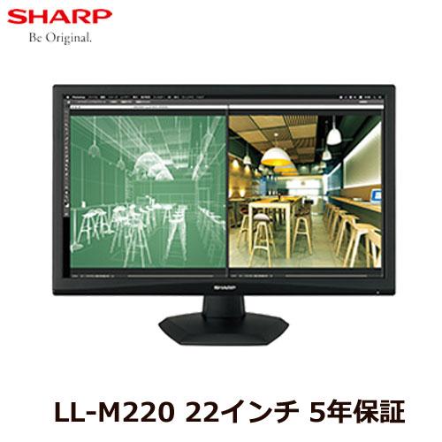 シャープ LL-M220 [22型業務用液晶カラーモニター]