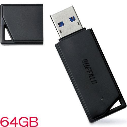 バッファロー RUF3-K64GB-BK [USB3.1(Gen1)メモリー バリューモデル 64GB ブラック]