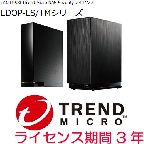 アイオーデータ LDOP-LS/TM3 [Trend Micro NAS Securityライセンス 期間3年]