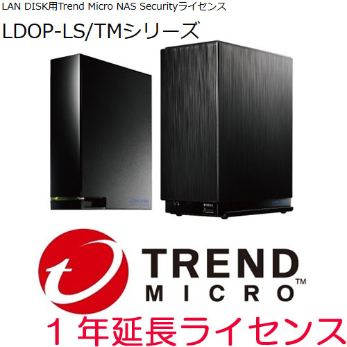アイオーデータ LDOP-LS-TM LDOP-LS/TM1 [Trend Micro NAS Securityライセンス 1年延長]