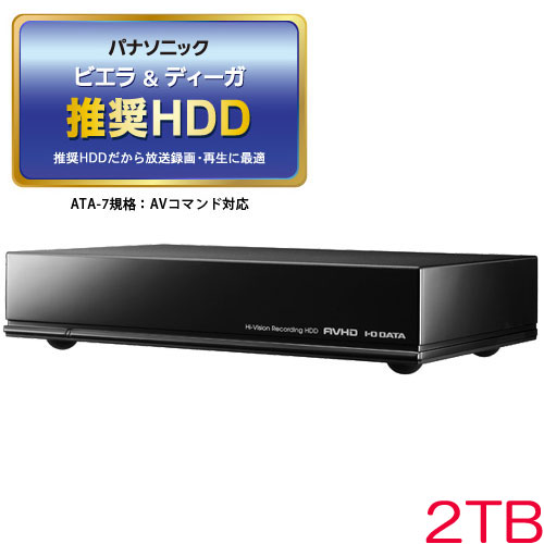 アイオーデータ AVHD-AUTB2/EX [24時間連続録画対応 USB 3.0/2.0対応 録画用ハードディスク 2TB]