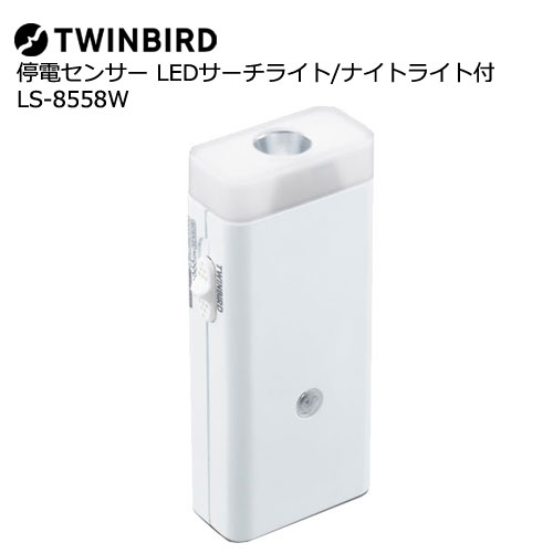 ツインバード LS-8558W [停電センサー LEDサーチライト/ナイトライト付]