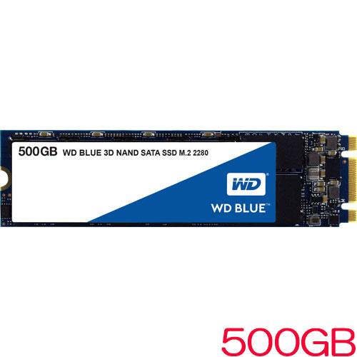 WDS500G2B0B [WD Blue 3D NAND SATA SSD(500GB M.2(2280) SATA 6G 5年保証)]