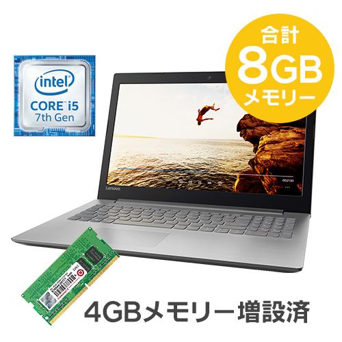 ★4GBメモリー増設済★80XL00C5JPM8 [IdeaPad 320(i5-7200U 128SSD 4Gx2 win10 15.6FHD(Grey))]