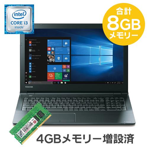 東芝 ★4GBメモリー増設済★PB55BFAD4NAADC1M8 [dynabook B55/B (i3 4GBx2 500GB 15.6 Win10H64)]