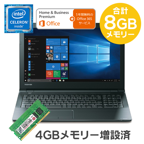 東芝 ★4GBメモリー増設済★PB45BNAD4NAUDC1M8 [dynabook B45/B(Celeron 4GBx2 500GB 15.6 OHB+365 W10H64)]