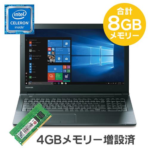 東芝 ★4GBメモリー増設済★PB45BNAD4NAADC1M8 [dynabook B45/B(Celeron 4GBx2 500GB 15.6 W10H64)]