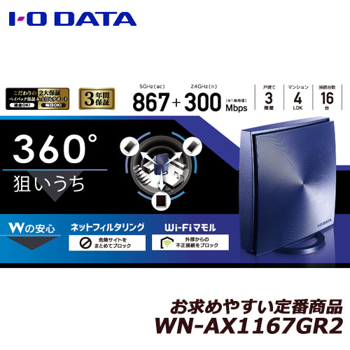 WN-AX1167GR2 WN-AX1167GR2 [360コネクト搭載867Mbps(規格値)対応Wi-Fiルーター]