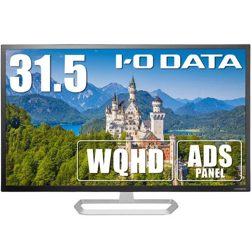 アイオーデータ EX-LDQ321DB [広視野角ADSパネル採用&WQHD対応31.5型ワイド液晶ディスプレイ]