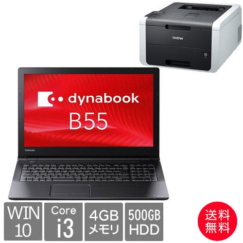 ★お得なレーザープリンターセット★PB55BFAD4NAADC1 [dynabook B55/B (i3 4 500 15.6 W10H64)]