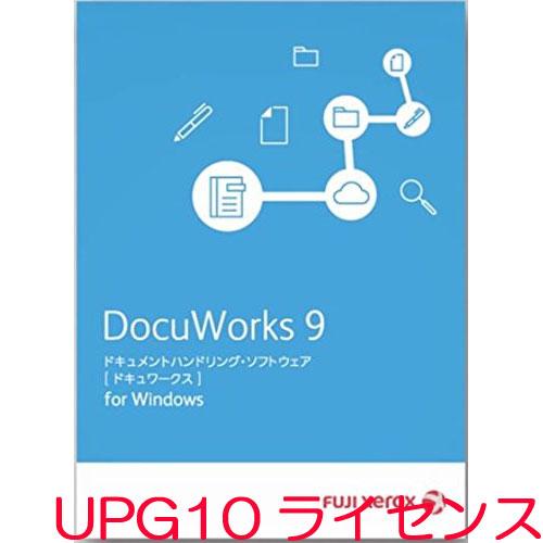 富士ゼロックス DocuWorks SDWL288A [DW9 アップグレード ライセンス認証版 / 10ライセンス]