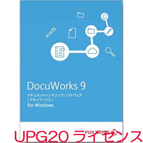 DocuWorks SDWL289A [DW9 アップグレード ライセンス認証版 / 20ライセンス]