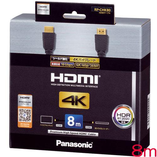 RP-CHK80-K [HDMIケーブル 8m (ブラック)]