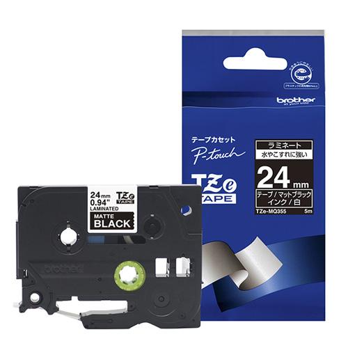 ブラザー TZeテープ TZe-MQ355 [おしゃれテープ つや消しマットブラック/白字 24mm]