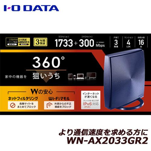 WN-AX2033GR2 WN-AX2033GR2 [360コネクト搭載1733Mb(規格値)対応Wi-Fiルーター]