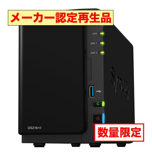 Synology ★メーカー再生品、6ヶ月保証 DS216+II [DiskStation 2ベイ NAS 2コアCPU SATA 4K対応HWトランスコード]