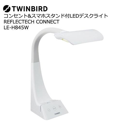 ツインバード LE-H845W [コンセント&スマホスタンド付LEDデスクライト REFLECTECH CONNECT]