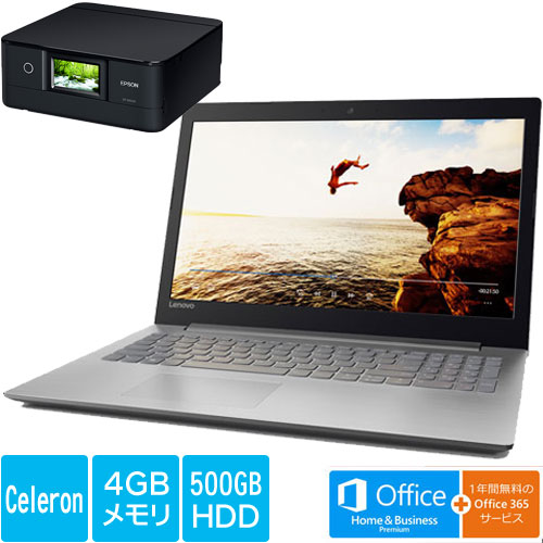 ★お得なエプソンプリンターAセット★80XR019XJP [IdeaPad 320(Cel 4G 500GB 15.6FHD オフィス SL)]