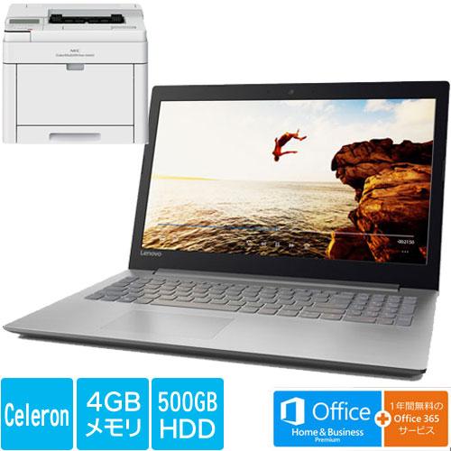 ★お得なレーザープリンターAセット★80XR019XJP [IdeaPad 320(Cel 4G 500GB 15.6FHD オフィス SL)]
