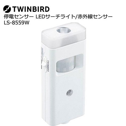 ツインバード LS-8559W [停電センサー LEDサーチライト/赤外線センサー]