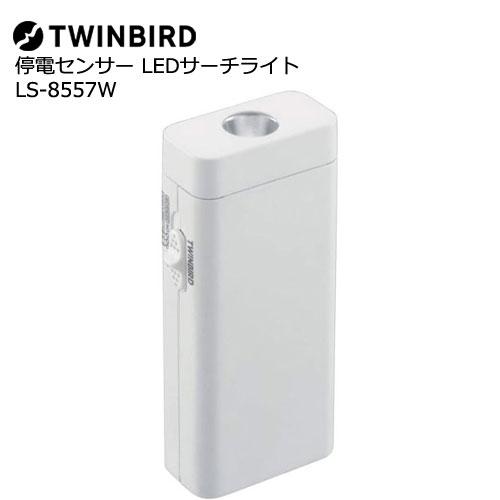 ツインバード LS-8557W [停電センサー LEDサーチライト]
