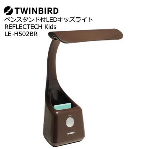 ツインバード LE-H502BR [ペンスタンド付LEDキッズライト REFLECTECH Kids ブラウン]