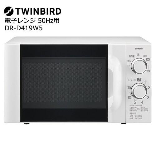 ツインバード DR-D419W5 [電子レンジ 50Hz用]